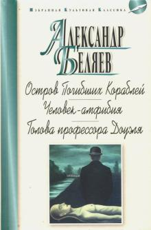 Остров Погибших Кораблей. Человек-амфибия. Голова профессора Доуэля