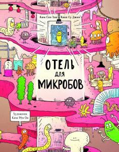 Отель для микробов