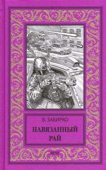 Навязанный рай - Виталий Забирко