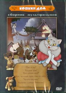 """Сборник мультфильмов """"Кошкин дом"""" (DVD)"""