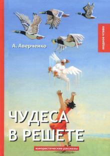 Чудеса в решете - Аркадий Аверченко