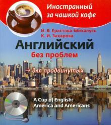 Английский без проблем для продвинутых. Америка и американцы (+CD)