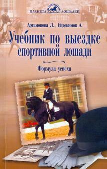 Учебник по выездке спортивной лошади. Формула успеха. Согласно доктрине Ф. Робишона де ля Гериньера