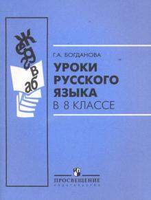 Уроки русского языка в 8 классе: пособие для учителей общеобразоват. учреждений