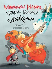 """Книга: """"Маленький рыцарь, который боролся с драконом"""" - Жиль Тибо ..."""