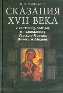 Сказания XVII века о святынях, святых и подвижниках Русского Севера: Пинега и Мезень