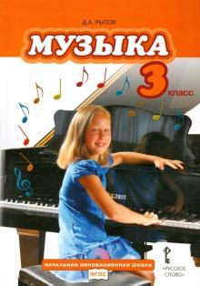 Музыка. 3 класс. Учебник с электронным приложением. ФГОС - Дмитрий Рытов