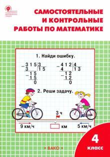 Математика. 4 класс. Самостоятельные и контрольные работы. ФГОС