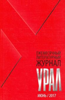 Журнал Урал № 6, 2017
