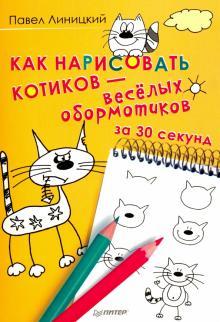Как нарисовать котиков - весёлых обормотиков за 30 секунд