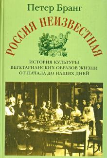 Россия неизвестная. История культуры вегетарианских образов жизни от начала до наших дней