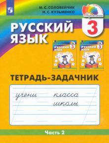 Русский язык. 3 класс. Тетрадь-задачник. В 3-х частях. Часть 2. Гармония. ФГОС