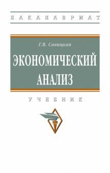 Экономический анализ. Учебник - Глафира Савицкая