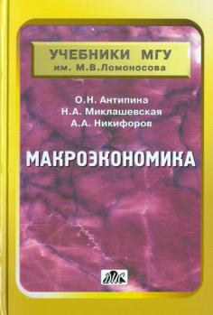 Учебники МГУ им. М. В. Ломоносова