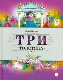 Три Толстяка - Юрий Олеша