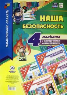 """Комплект плакатов """"Наша безопасность"""". 4 плаката с методическим сопровождением. ФГОС ДО"""
