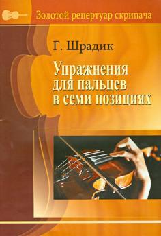 Золотой репертуар скрипача