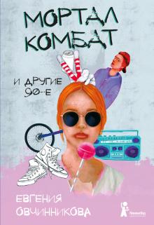 Мортал комбат и другие 90-е