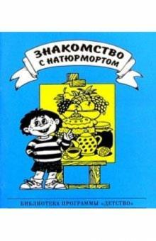 Знакомство с натюрмортом - Надежда Курочкина