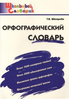 Орфографический словарь. Начальная школа. ФГОС