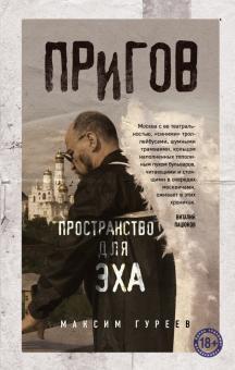 Пригов. Пространство для эха - Максим Гуреев