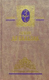 Избранные сочинения: В 4 т. Т. 2 - Оноре Бальзак