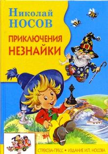 Приключения Незнайки: Роман-сказка - Николай Носов