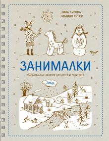 Занималки. Зима. Увлекательные занятия для детей и родителей