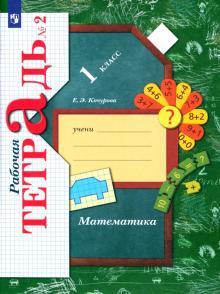 Математика. 1 класс. Рабочая тетрадь. В 3-х частях. Часть 2. ФГОС