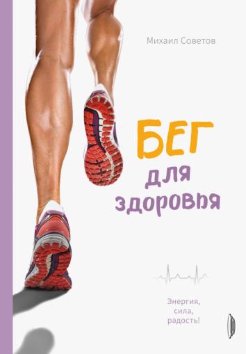 Бег для здоровья. Энергия, сила, радость!