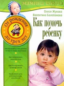 Как помочь ребенку. От рождения до 3 лет