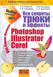 Все секреты, трюки и эффекты Photoshop, Illustrator, Corel