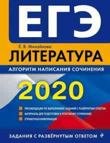 ЕГЭ 2020. Литература. Алгоритм написания сочинения