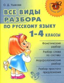 Русский язык. 1-4 классы. Все виды разбора