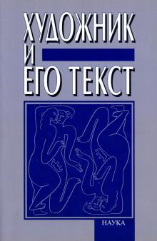 Художник и его текст. Русский авангард. История, развитие, значение