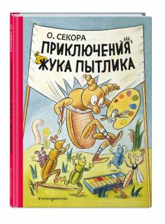 Приключения жука Пытлика