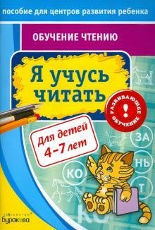 Обучение чтению. Я учусь читать