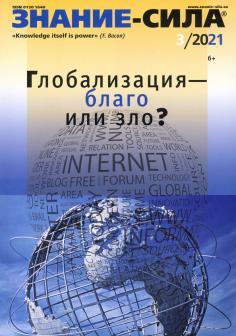 "Журнал ""Знание-сила"". №3 2021 г."