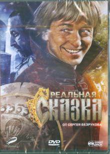 Реальная сказка от Сергея Безрукова (DVD)