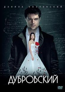 Дубровский (DVD)