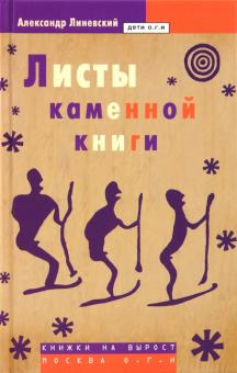 Листы каменной книги - Александр Линевский