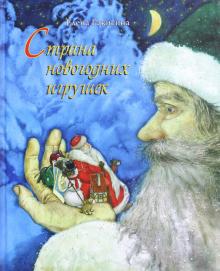 Страна новогодних игрушек - Елена Ракитина