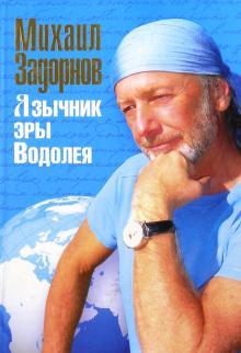 Язычник эры Водолея - Михаил Задорнов