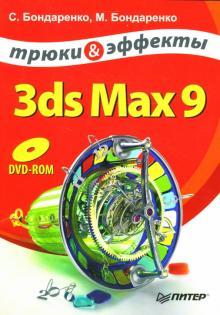 3ds Max 9. Трюки и эффекты (+DVD)