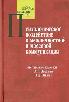 Труды Института психологии РАН