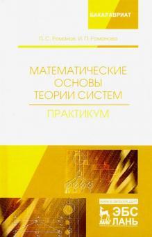 Математические основы теории систем. Практикум - Романов, Романова