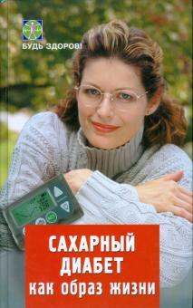Сахарный диабет как образ жизни - Василий Романовский