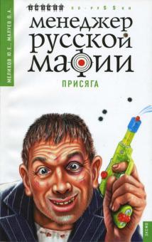 Менеджер русской мафии. Присяга - Юрий Мелихов