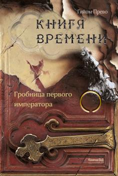 Книга времени. Том 3. Гробница первого императора