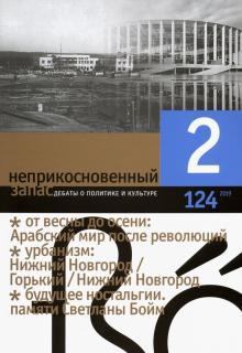 """Журнал """"Неприкосновенный запас"""" № 2. 2019"""